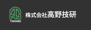 株式会社 高野技研
